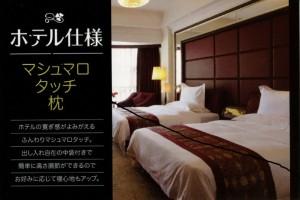 ホテルの枕