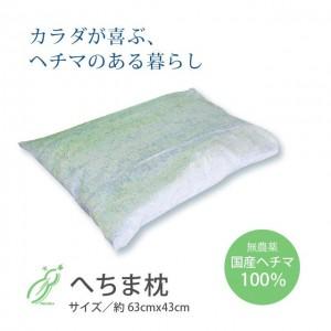 ぐっすり眠れる自然派枕