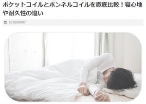 コイルの耐久性と寝心地の違い